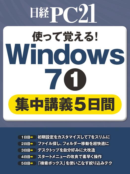 使って覚える!Windows 7①集中講義5日間拡大写真