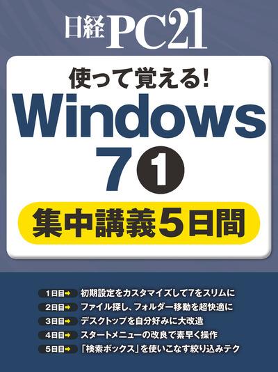 使って覚える!Windows 7①集中講義5日間-電子書籍