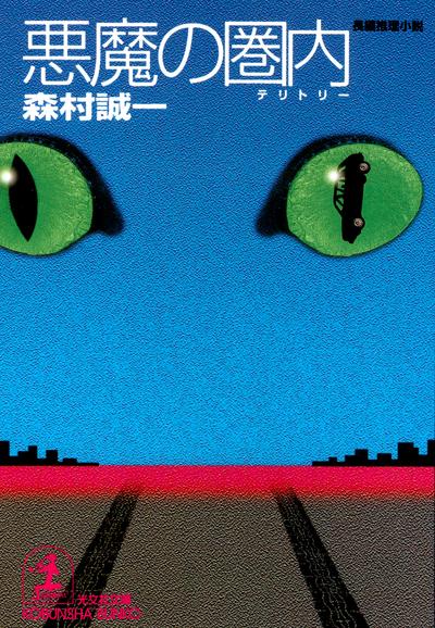 悪魔の圏内(テリトリー)-電子書籍