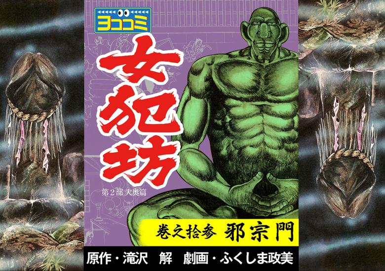 【ヨココミ】女犯坊 第2部大奥篇(13)-電子書籍-拡大画像
