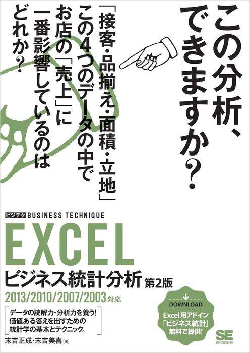 EXCELビジネス統計分析 [ビジテク]  第2版 2013/2010/2007/2003対応-電子書籍-拡大画像