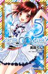 AKB0048 EPISODE0(5)-電子書籍