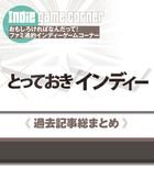 週刊ファミ通 2016年10月6日号 特典小冊子