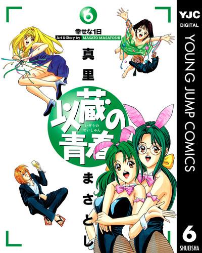 以蔵の青春 6-電子書籍