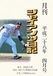 月刊ジャイアンツ日記 平成二十八年四月号-電子書籍