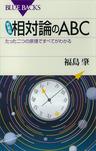 新装版 相対論のABC たった二つの原理ですべてがわかる-電子書籍