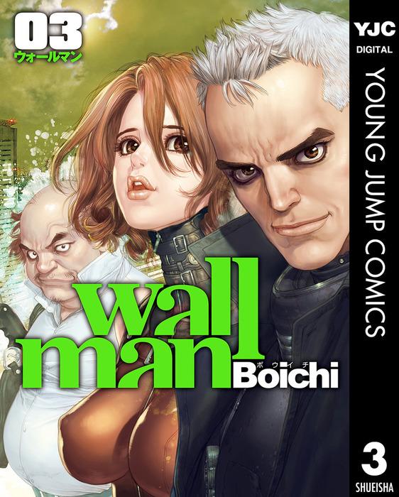 Wallman―ウォールマン― 3-電子書籍-拡大画像