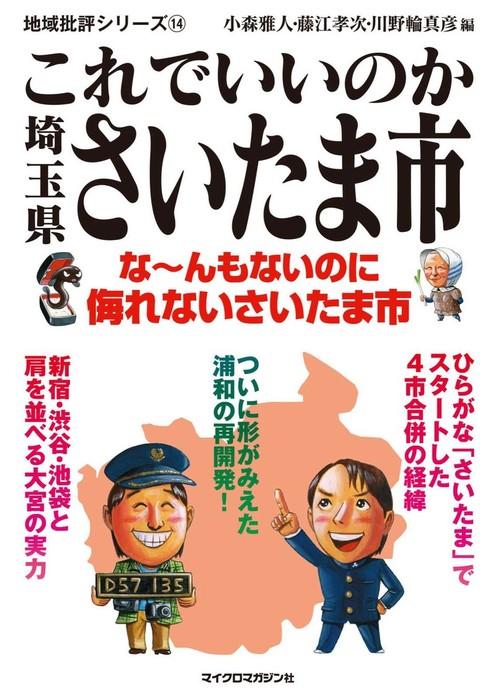 これでいいのか埼玉県さいたま市-電子書籍-拡大画像