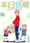 本日快晴~3つ子ママの育児日記~ 2話-電子書籍