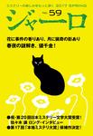 ジャーロ No. 59-電子書籍
