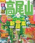 るるぶ高尾山(2016年版)-電子書籍