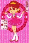 ひみつのアッコちゃん 完全版 1-電子書籍