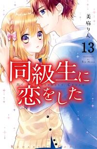 """同級生に恋をした 分冊版(13) それぞれの""""好き""""の気持ち"""