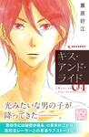 キス・アンド・ライド プチデザ(1)-電子書籍