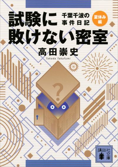 試験に敗けない密室 千葉千波の事件日記-電子書籍