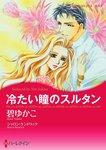 冷たい瞳のスルタン-電子書籍