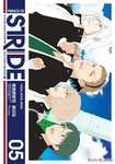 プリンス・オブ・ストライド05-電子書籍