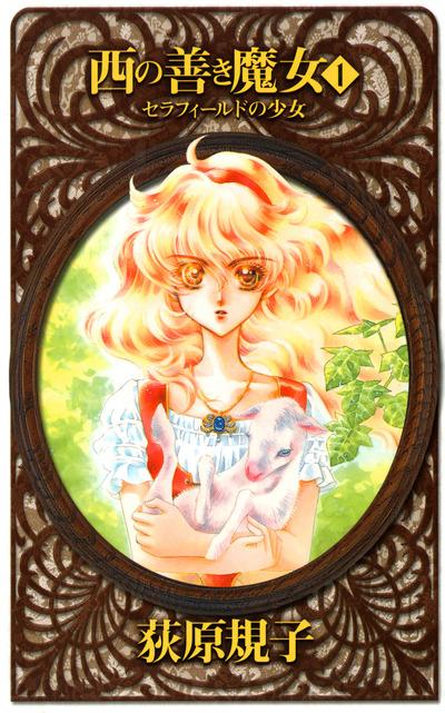 西の善き魔女1 セラフィールドの少女-電子書籍