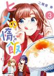 ヒメの惰飯(3)-電子書籍