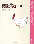 天然コケッコー 1-電子書籍
