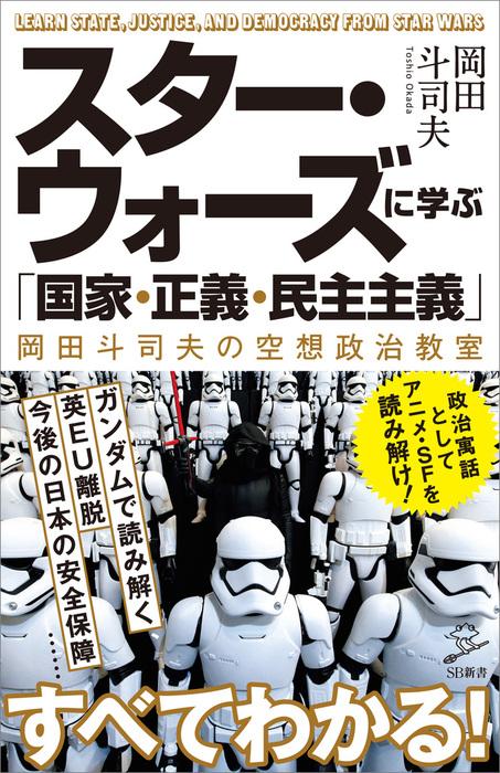スター・ウォーズに学ぶ「国家・正義・民主主義」 岡田斗司夫の空想政治教室拡大写真