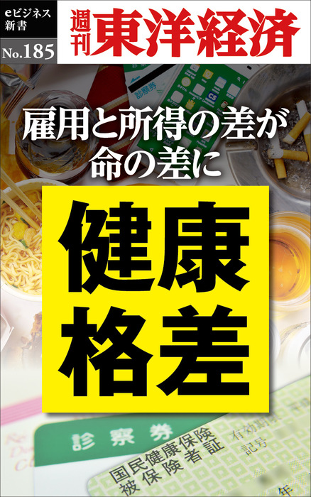 健康格差―週刊東洋経済eビジネス新書No.185-電子書籍-拡大画像