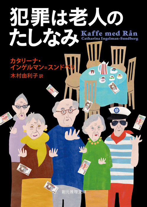 犯罪は老人のたしなみ-電子書籍-拡大画像
