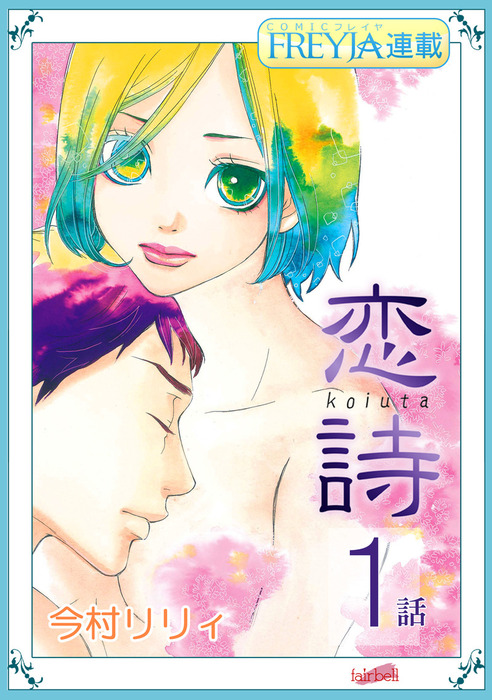 【無料】恋詩~16歳×義父『フレイヤ連載』 1話拡大写真