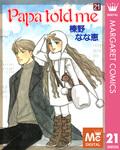 Papa told me 21-電子書籍