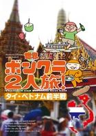 「世界ボンクラ2人旅!(コミックエッセイの森)」シリーズ