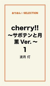 cherry!! ~サボテンと月 薫Ver.~1