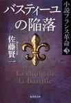 バスティーユの陥落 小説フランス革命 3-電子書籍