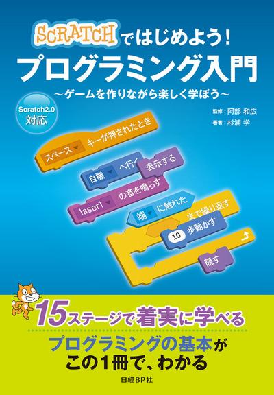 Scratchではじめよう! プログラミング入門-電子書籍