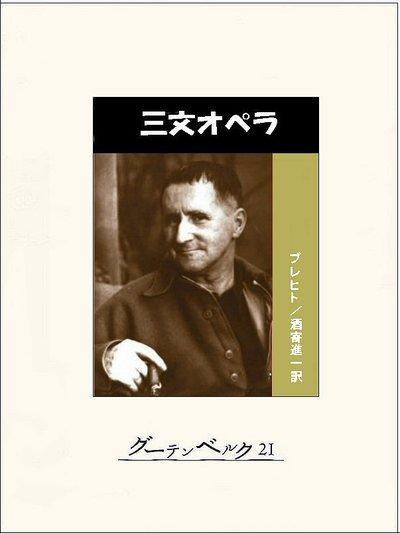 三文オペラ-電子書籍