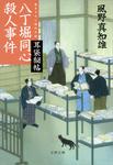 耳袋秘帖 八丁堀同心殺人事件-電子書籍