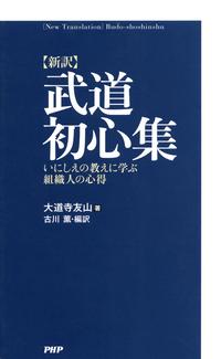[新訳]武道初心集 いにしえの教えに学ぶ組織人の心得