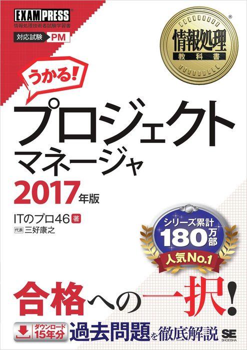情報処理教科書 プロジェクトマネージャ 2017年版拡大写真