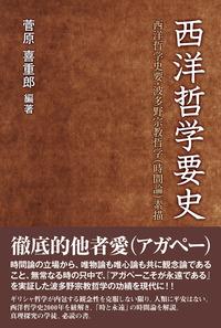 西洋哲学要史-電子書籍