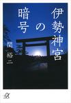 伊勢神宮の暗号-電子書籍