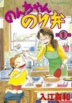 のんちゃんのり弁(1)-電子書籍