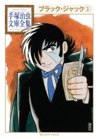ブラック・ジャック(3)-電子書籍