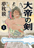 大帝の剣(角川文庫)