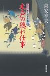 木戸の隠れ仕事 大江戸番太郎事件帳-電子書籍