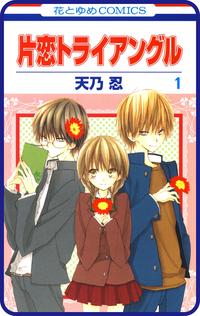 【プチララ】片恋トライアングル story04