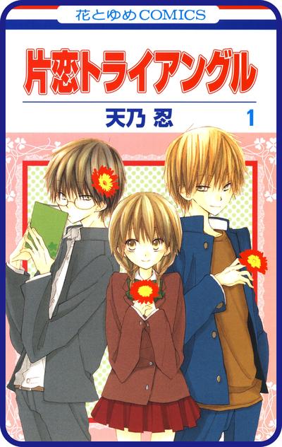 【プチララ】片恋トライアングル story04-電子書籍