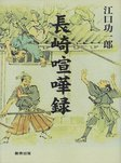 長崎喧嘩録-電子書籍