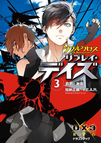 ダブルクロス The 3rd Edition リプレイ・デイズ3 若君†激突-電子書籍