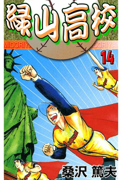 緑山高校14-電子書籍