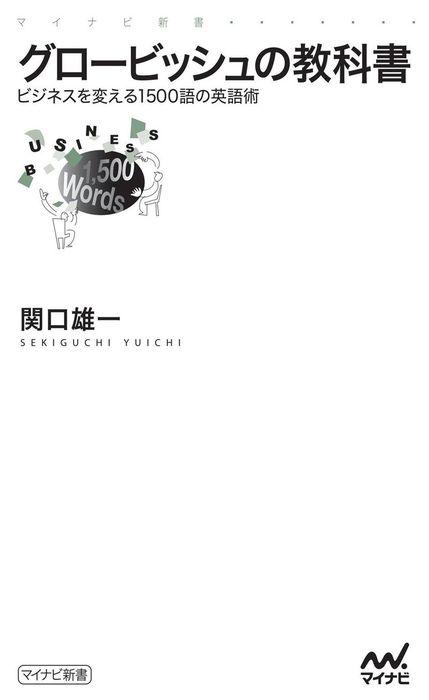 グロービッシュの教科書 ビジネスを変える1500語の英語術拡大写真
