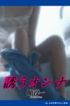 誘うオンナ-電子書籍